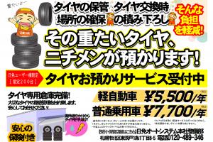 【タイヤ専用倉庫完備】タイヤ預かりサービス受付中