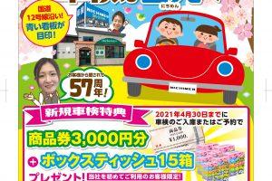 【岩見沢】車検予約キャンペーン実施中
