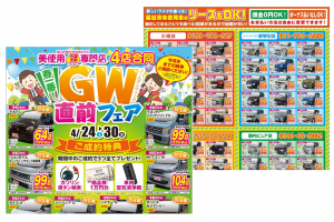 【~4/30】春一番!GW直前フェア【4店舗合同開催中】