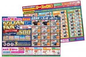 【5/1~5/9】GWスペシャル企画!ゴールデンフェア【4店舗同時開催】