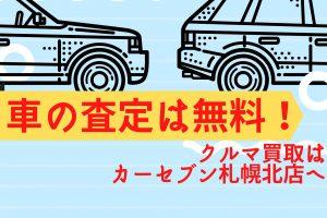 クルマ買取はカーセブン札幌北店へ