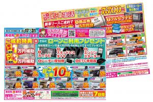 【7/31まで】夏の目玉車10台&ご成約特典フェア開催中!三笠店
