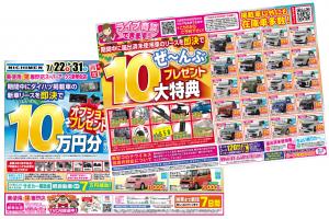 【7/31まで】リース&未使用車!10大or10万特典フェア!アークス新琴似店