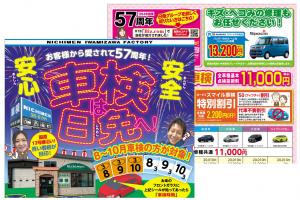 車検は日免(にちめん)へ!初入庫でギフトプレゼント!岩見沢サービス工場