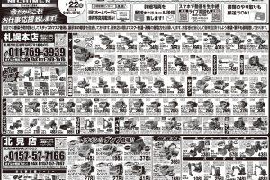 【8/19~22】札幌建機センター商談会開催!