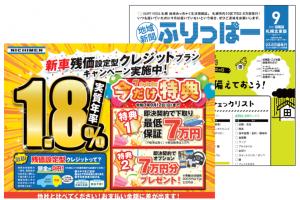 【9/12まで】今だけ特典プレゼント中!新車残価設定型クレジットプラン!