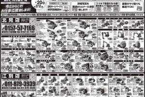 【9/16~20】札幌建機センター商談会開催!