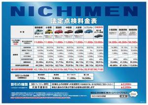 NICHIMEN 車検料金表 10/1~新料金表です