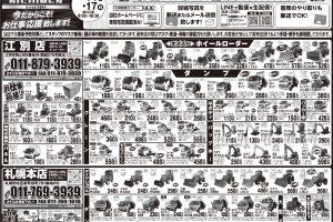 【10/14~17】札幌建機センター商談会開催!