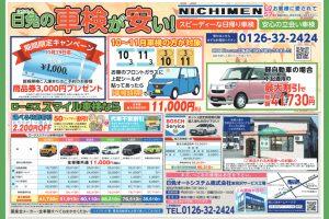 【11/19まで】車検予約キャンペーン 岩見沢工場