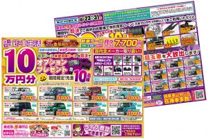 【10/31まで】アークス新琴似店 目玉車大放出!特典付きフェア開催中