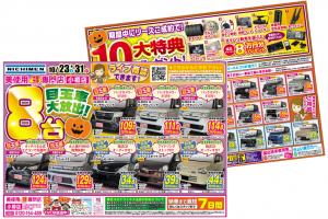 【10/31まで】小樽店 目玉車大放出!特典付きフェア開催中
