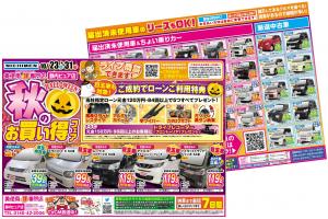 【10/31まで】静内店 秋のお買い得フェア開催中!