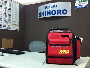 スズキ篠路店と日免オートシステム小樽店にAEDを設置しました。