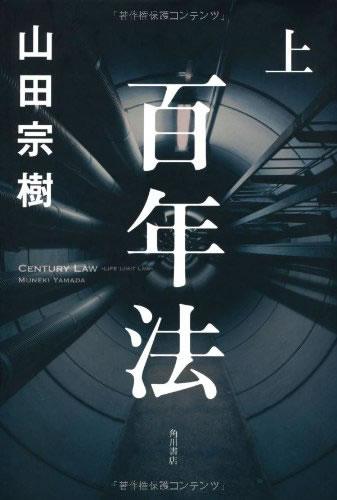 百年法(上)