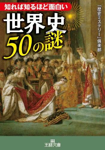 世界史50の謎