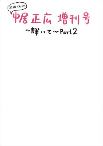 私服だらけの中居正広増刊号~輝いて~Part2