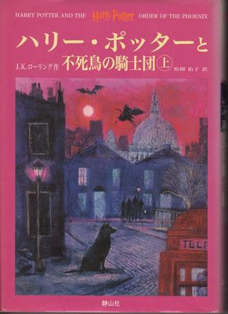 ハリーポッターと死の秘宝(上)