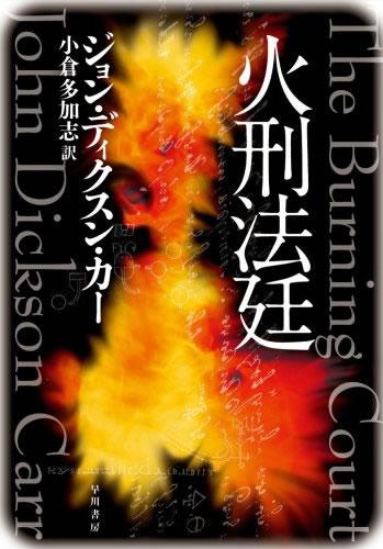 火刑法廷(新訳版)