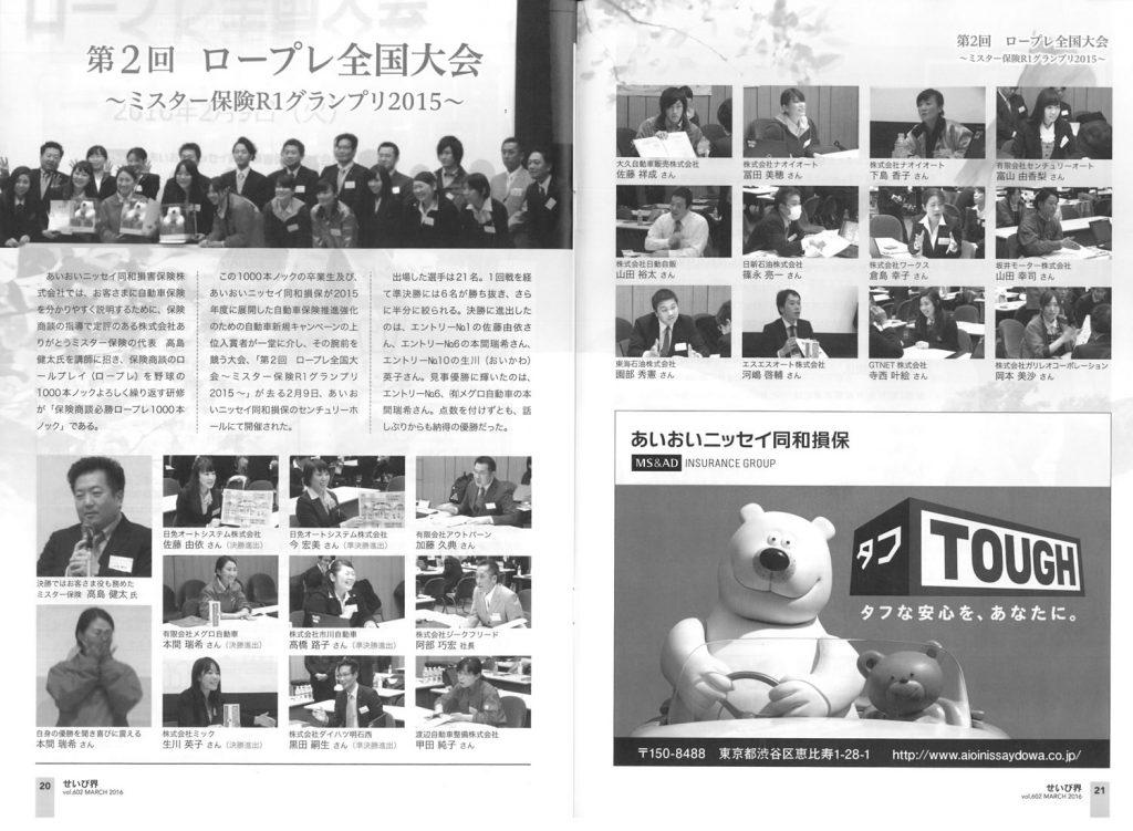 第2回ロープレ全国大会~ミスター保険R1グランプリ2015