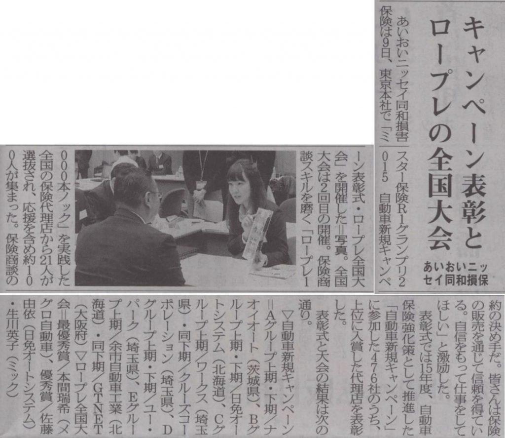 ロープレ全国大会 優秀賞受賞(佐藤)
