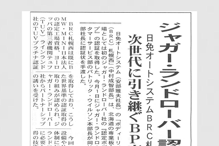 ジャガー・ランドローバー認証取得~次世代に引き継ぐBP事業に~