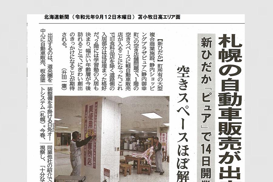札幌の自動車販売が出店~新ひだか「ピュア」で14日開業~