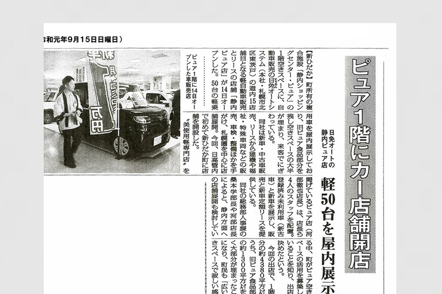 ピュア1階にカー店舗開店~日免オートの静内ピュア店・軽50台を屋内展示~