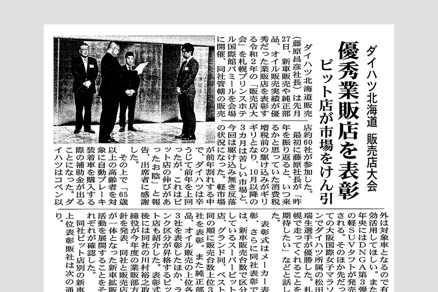 ダイハツ北海道 優秀業販店を表彰~ベストピット店・最優秀賞を受賞しました~
