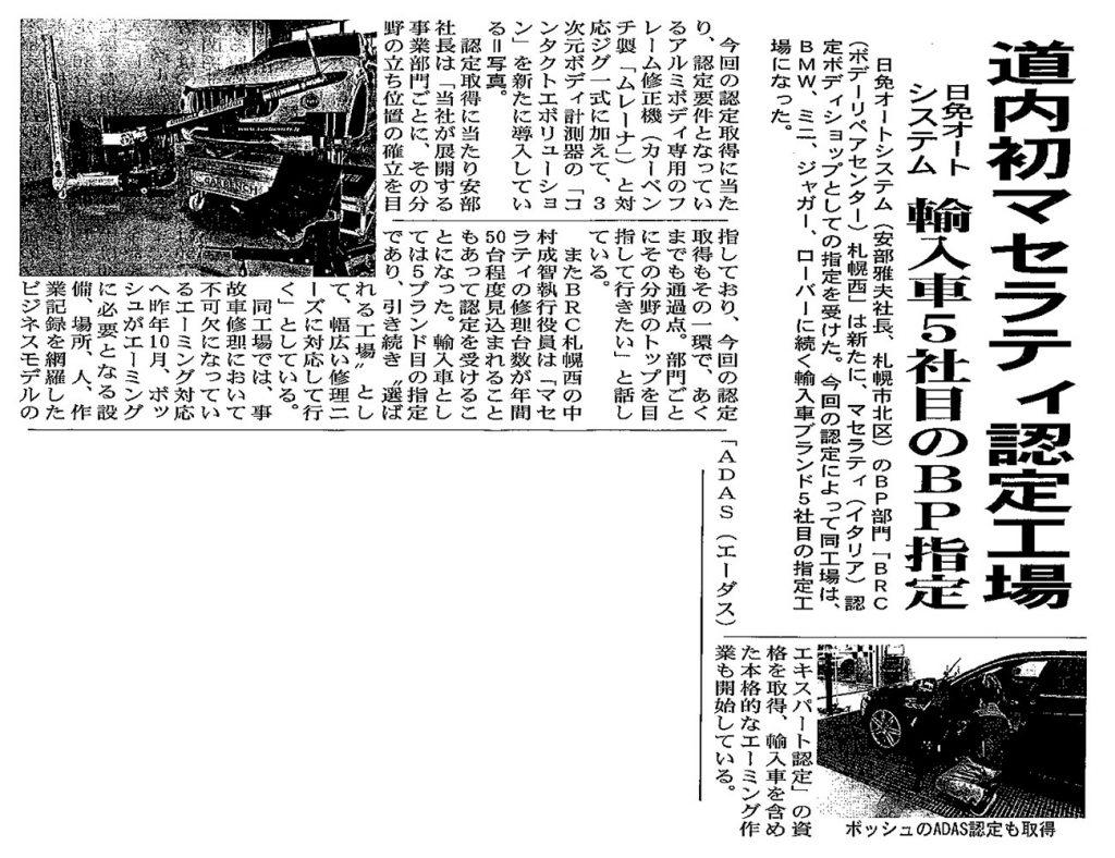 道内初マセラティ認定工場~輸入車5社目のBP指定~