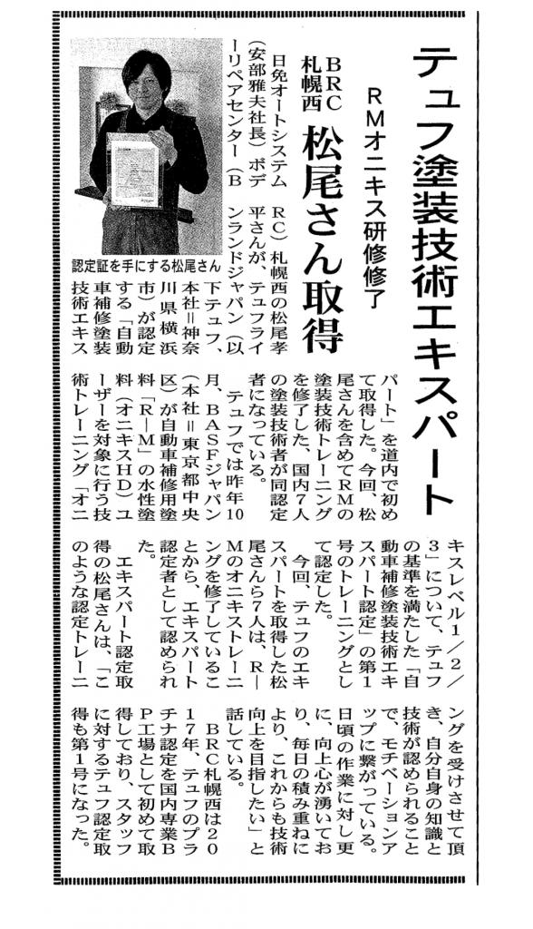 テュフ塗装技術エキスパート 道内初 BRC札幌西 松尾さん取得