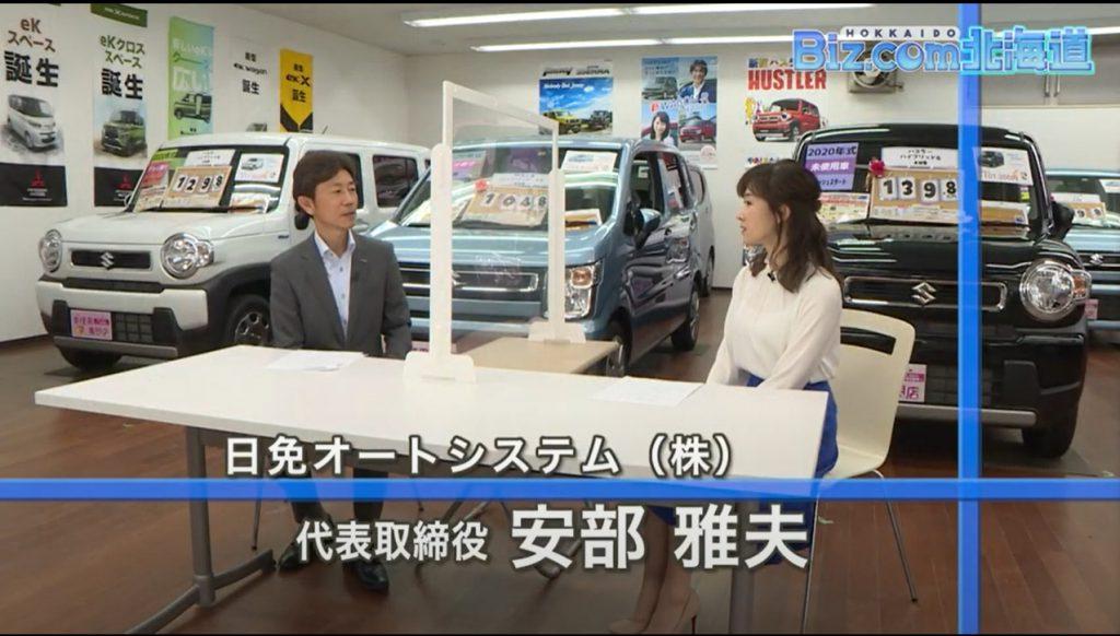 「Biz. com北海道」#81 日免オートシステム 安部雅夫