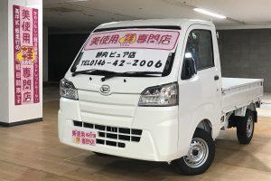 ダイハツ  ハイゼットトラック  660  スタンダード  SAⅢ 3方開  4WD