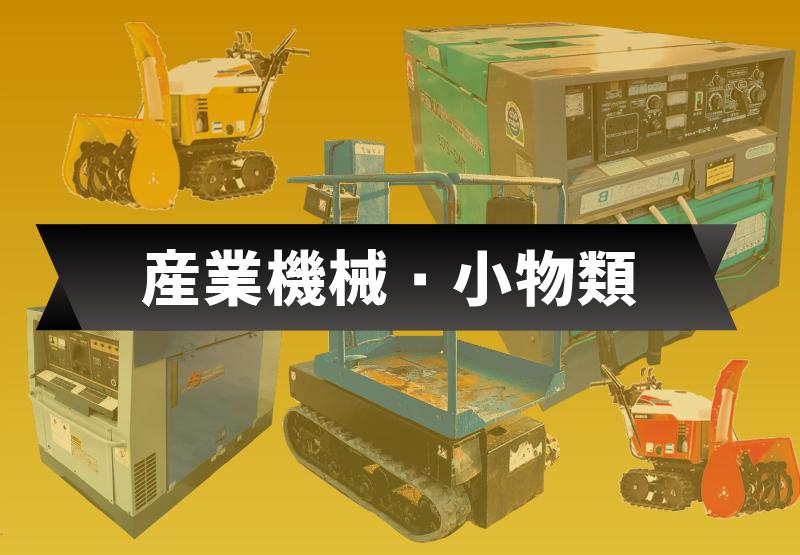 産業機械・小物類