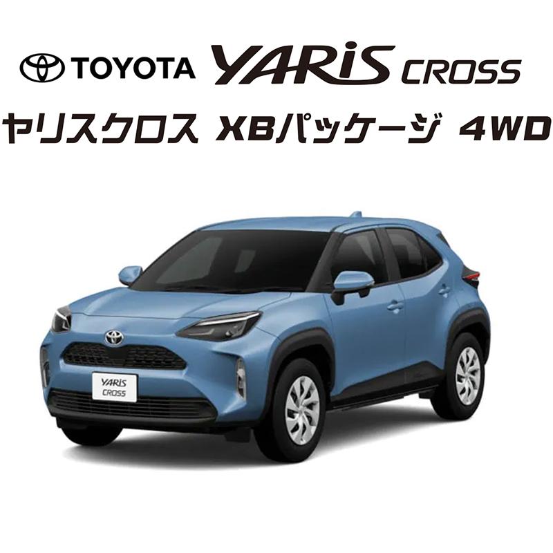 ヤリスクロス XBパッケージ 4WD