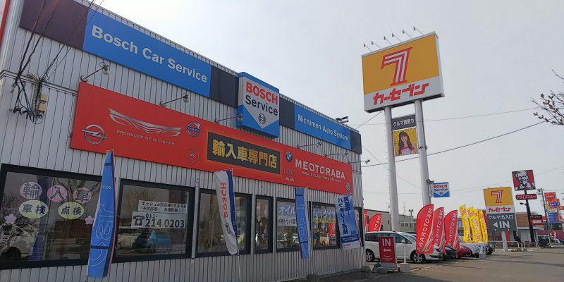 カーセブン札幌北店