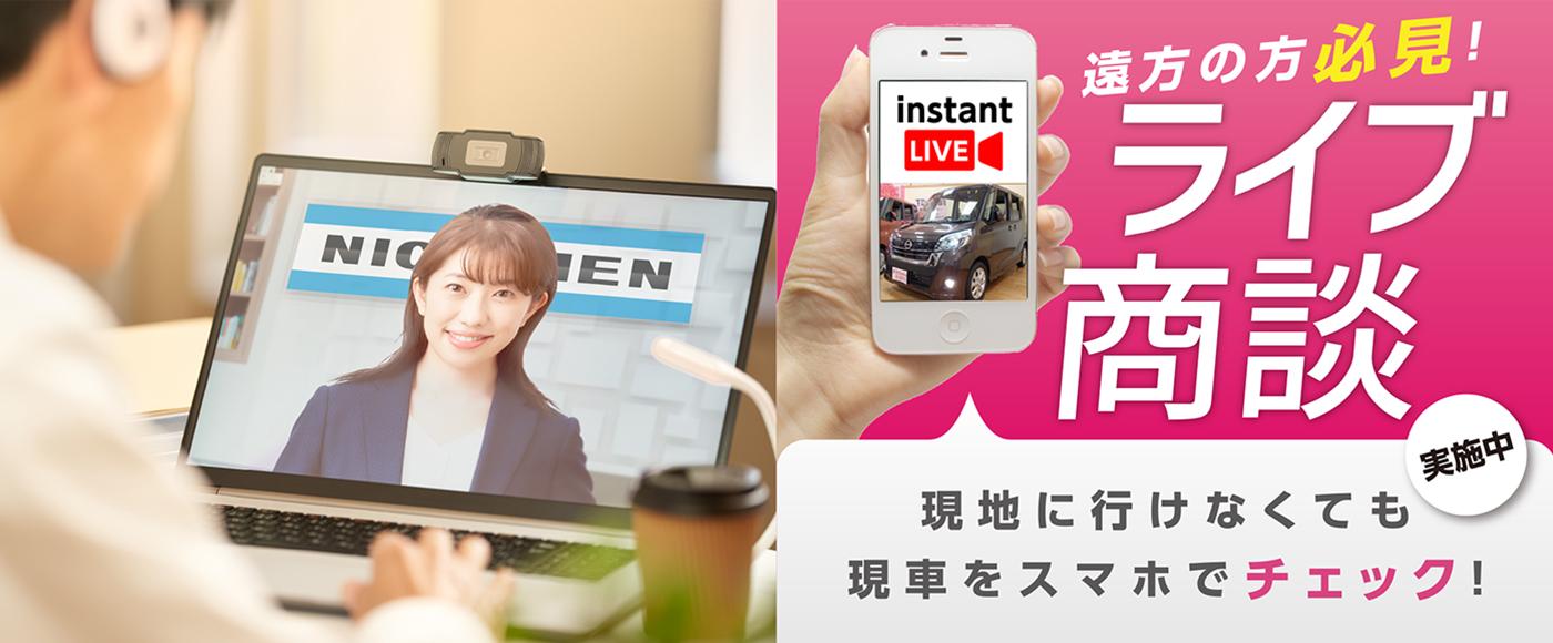 美使用軽自動車専門店・ライブ商談