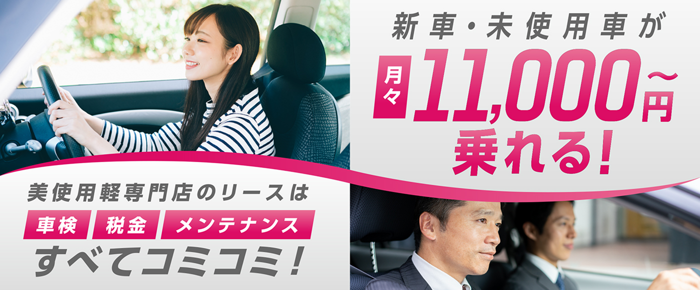 美使用軽自動車専門店・リース