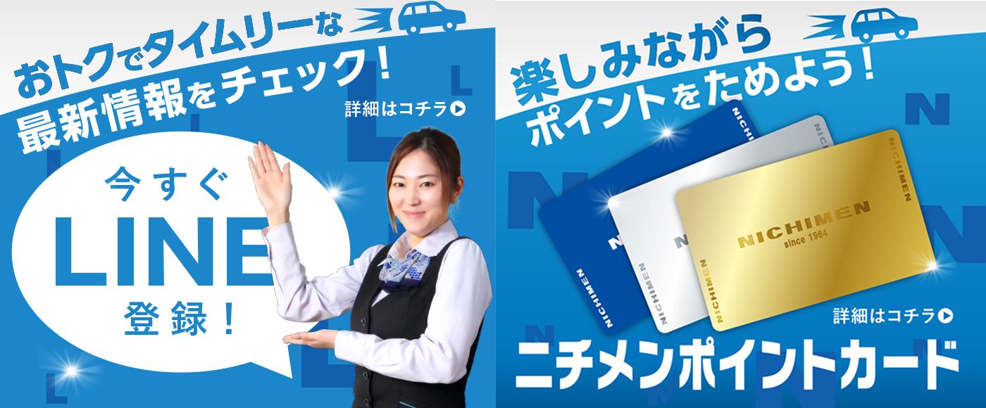 札幌建機センター・LINE