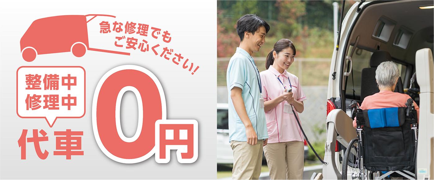 福祉車両 代車0円